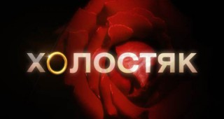 Когда начнется 3-й сезон шоу Холостяк?